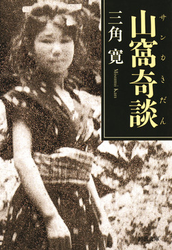 山窩奇談-電子書籍