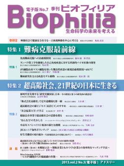 BIOPHILIA 電子版第7号 (2013年10月・秋号) 特集1 難病克服最前線 特集2 超高齢社会、21世紀の日本に生きる-電子書籍