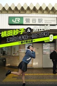 槙田紗子&魚住誠一 東京山手線一周大作戦 vol.9 ~昼の鶯谷編~