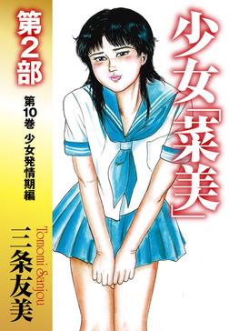 少女「菜美」 第2部 第10巻 少女発情期編-電子書籍