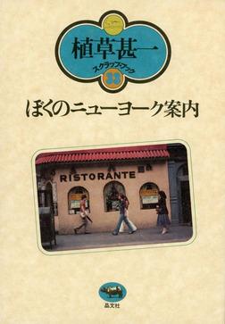ぼくのニューヨーク案内(植草甚一スクラップ・ブック33)-電子書籍
