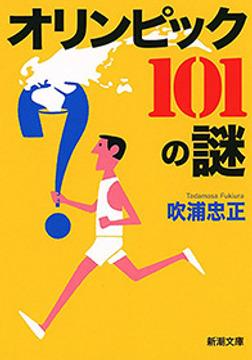 オリンピック 101の謎(新潮文庫)-電子書籍
