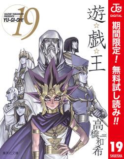 遊☆戯☆王 カラー版【期間限定無料】 19-電子書籍
