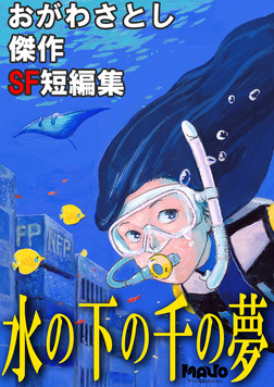 水の下の千の夢-電子書籍