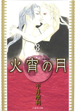 火宵の月 8巻-電子書籍
