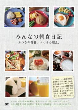 みんなの朝食日記-電子書籍