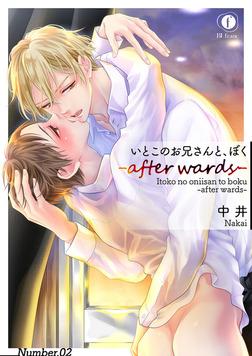 いとこのお兄さんと、ぼく―after wards― (2)-電子書籍