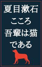 こころ 吾輩は猫である:夏目漱石