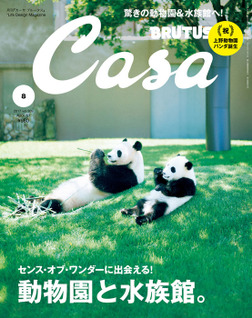 Casa BRUTUS (カーサ ブルータス)2017年 8月号 [動物園と水族館。]-電子書籍