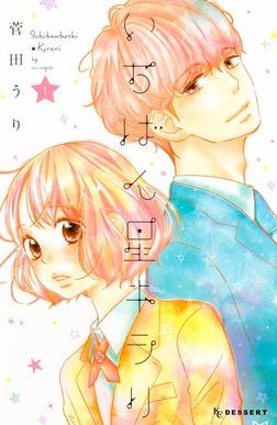 いちばん星キラリ(1)-電子書籍