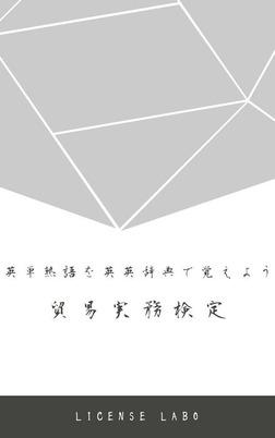 英単熟語を英英辞典で覚えよう 貿易実務検定-電子書籍