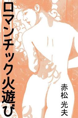 ロマンチック火遊び-電子書籍