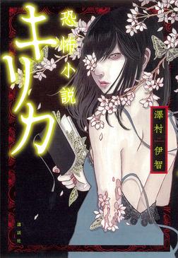 恐怖小説 キリカ-電子書籍