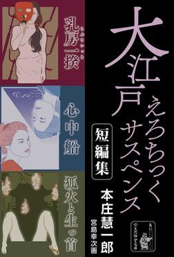 大江戸えろちっくサスペンス短編集-電子書籍