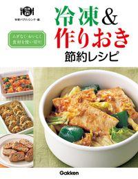 冷凍&作りおき節約レシピ ムダなく・おいしく食材使い切り!