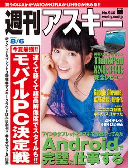 週刊アスキー 2013年 8/6号-電子書籍