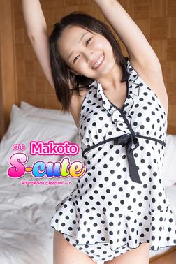 【S-cute】Makoto #1 爽やか美少女と秘密のデート-電子書籍