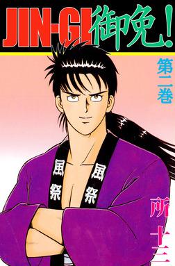 JIN-GI 御免! 2巻-電子書籍