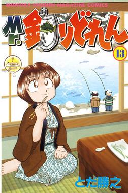 Mr.釣りどれん(13)-電子書籍