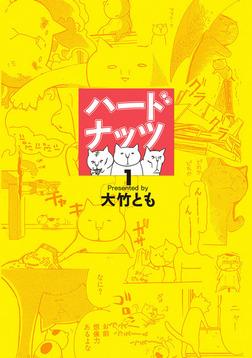 ハードナッツ 1-電子書籍