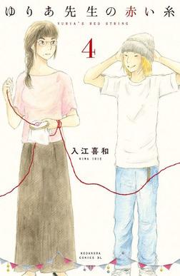 ゆりあ先生の赤い糸(4)-電子書籍