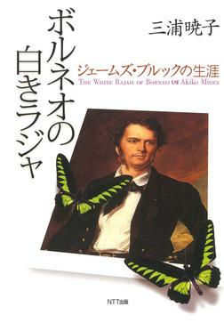 ボルネオの白きラジャ : ジェームズ・ブルックの生涯-電子書籍