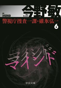 マインド 警視庁捜査一課・碓氷弘一6-電子書籍