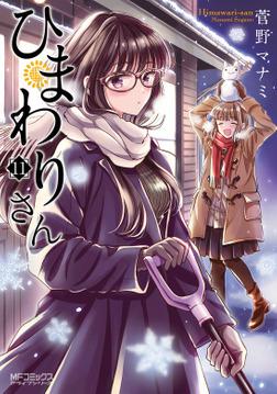 ひまわりさん11-電子書籍