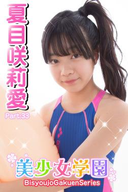美少女学園 夏目咲莉愛 Part.33-電子書籍