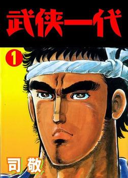武侠一代1-電子書籍