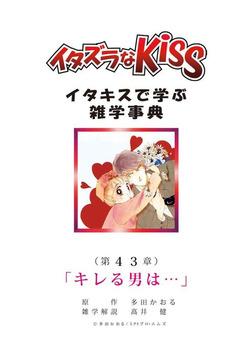 イタズラなKiss~イタキスで学ぶ雑学事典~ 43-電子書籍