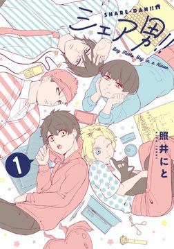 シェア男!! 1巻-電子書籍