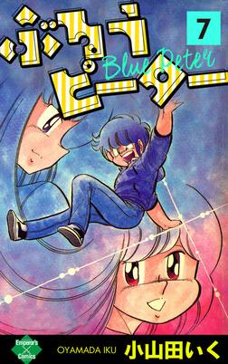 ぶるうピーター【第7巻】-電子書籍