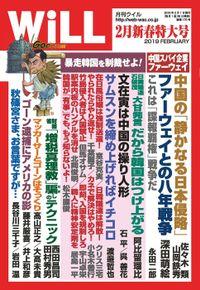 月刊WiLL 2019年 2月新春特大号