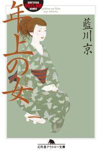 年上の女(幻冬舎アウトロー文庫)