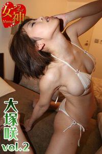 アブナイ女神☆大塚咲 vol.2