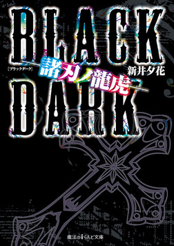 BLACK DARK ―諸刃ノ龍虎―-電子書籍