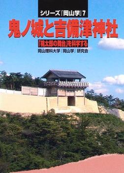 鬼ノ城と吉備津神社―「桃太郎の舞台」を科学する-電子書籍