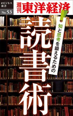 知と思考を鍛えるための読書術―週刊東洋経済eビジネス新書No.53-電子書籍