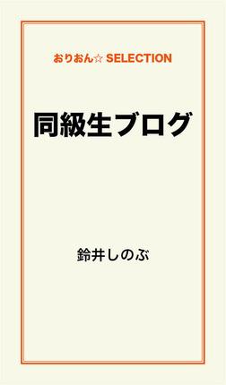 同級生ブログ-電子書籍