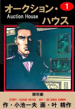 オークション・ハウス (1)-電子書籍