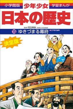学習まんが 少年少女日本の歴史15 ゆきづまる幕府 ―江戸時代後期―-電子書籍