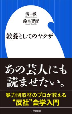 教養としてのヤクザ(小学館新書)-電子書籍