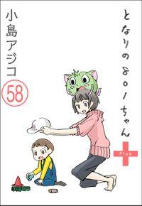 【デジタル新装版】となりの801ちゃん(分冊版) 【第58話】