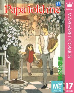 Papa told me 17-電子書籍