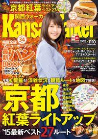 KansaiWalker関西ウォーカー 2015 No.21