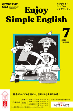 NHKラジオ エンジョイ・シンプル・イングリッシュ 2019年7月号-電子書籍