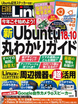 日経Linux(リナックス) 2019年1月号 [雑誌]-電子書籍
