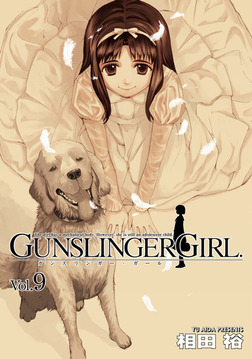 GUNSLINGER GIRL(9)-電子書籍