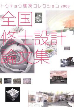 トウキョウ建築コレクション2008-電子書籍